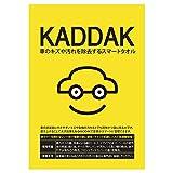 KADDAK 車のキズや汚れを除去するスマートタオル 拭くだけで簡単 傷 スクラッチ ステッカー跡消し くすみ取り カダック スマートタオル ユタカ電子