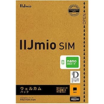 (届いたらすぐに使える)【Amazon.co.jp限定】 IIJmio SIM ウェルカムパック (SMS) nanoSIM ※キャンペーン実施中