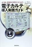より良い医療を実現するための電子カルテ導入実践ガイド
