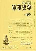 軍事史学 第24巻第3号