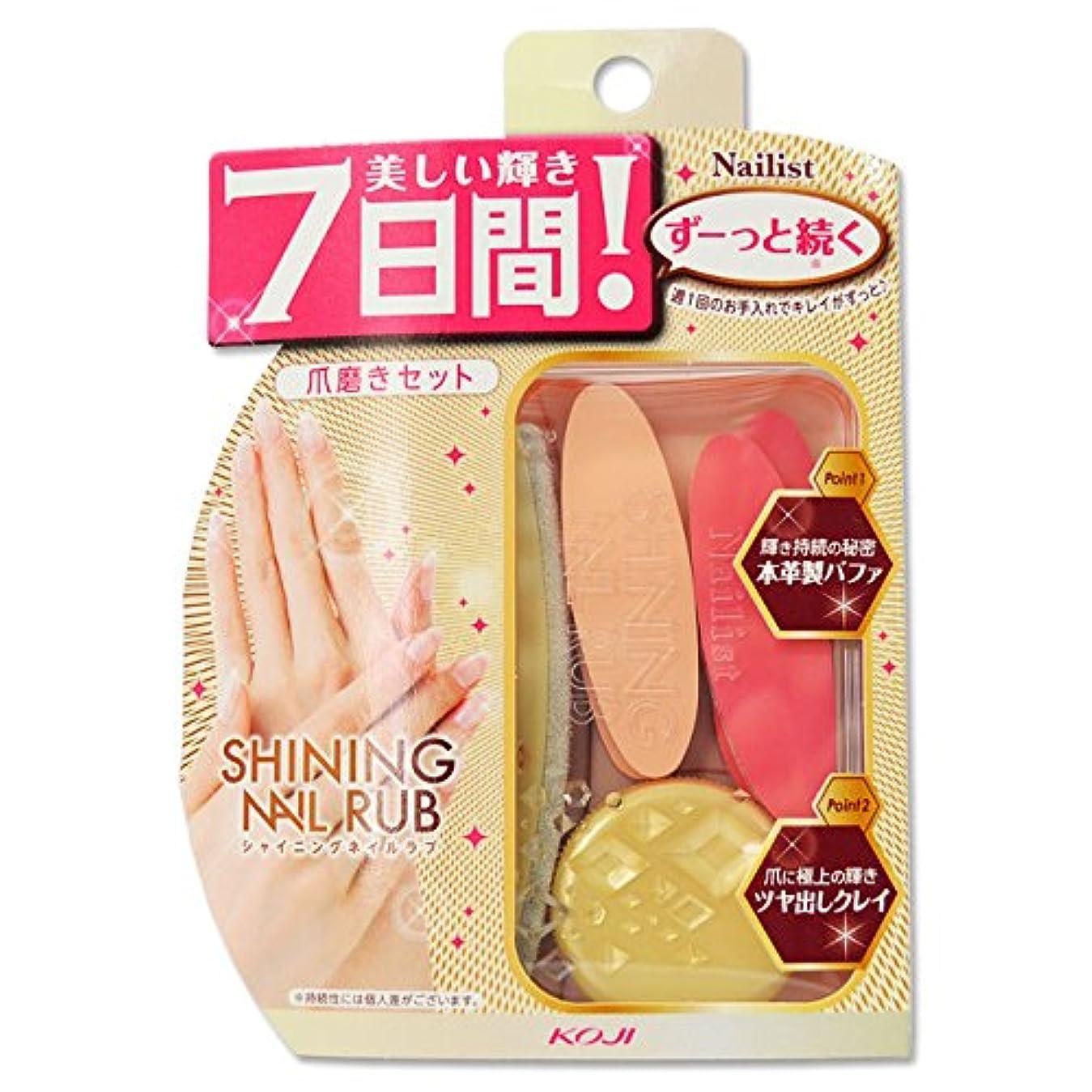 天含めるスリッパコージー ネイリスト シャイニングネイルラブ 爪磨きセット 2AL6811