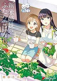 新米姉妹のふたりごはん6 (電撃コミックスNEXT)