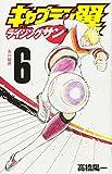 キャプテン翼 ライジングサン 6 (ジャンプコミックス)
