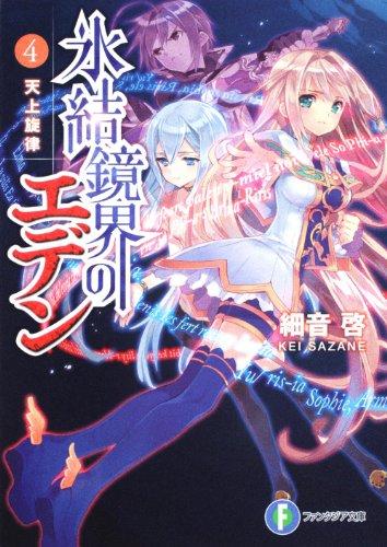 氷結鏡界のエデン4 天上旋律 (富士見ファンタジア文庫)の詳細を見る