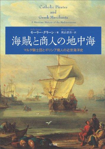 海賊と商人の地中海: マルタ騎士団とギリシア商人の近世海洋史の詳細を見る