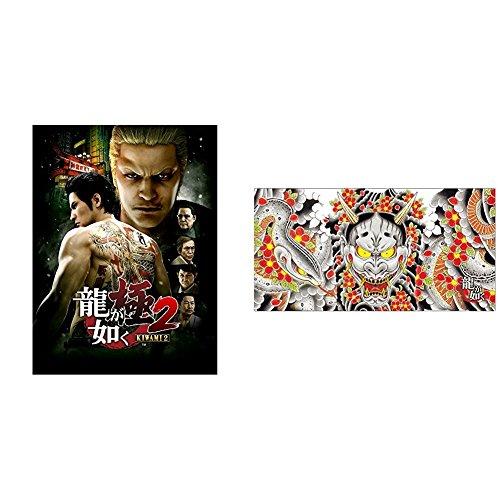 龍が如く 極2 【Amazon.co.jp限定】オリジナルPlayStation4テーマ 配信 + 『龍が如く』真島のマジタオル セット