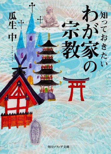 知っておきたいわが家の宗教 (角川ソフィア文庫)の詳細を見る