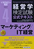 4マーケティング/IT経営 (経営学検定試験公式テキスト)