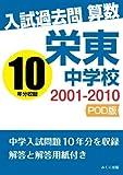 入試過去問算数 2001-2010 栄東中学校