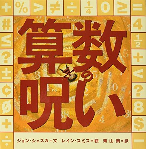 算数の呪い (世界の絵本コレクション)