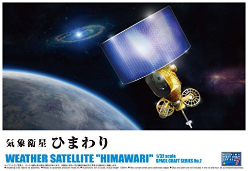 1/32スペースクラフトシリーズ No.07 気象衛星ひまわり