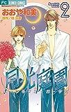 月光庭園(2) (フラワーコミックス)