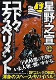 コドク・エクスペリメント 上 (バーズコミックス リミックス)