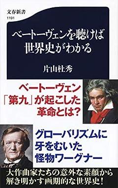 ベートーヴェンを聴けば世界史がわかる (文春新書 1191)