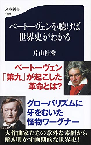 『ベートーヴェンを聴けば世界史がわかる 』音楽家の役割は、顧客を創造すること