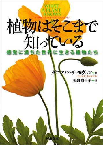 植物はそこまで知っている 感覚に満ちた世界に生きる植物たち (河出文庫)