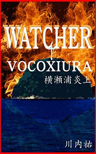 WATCHER: 横瀬浦炎上