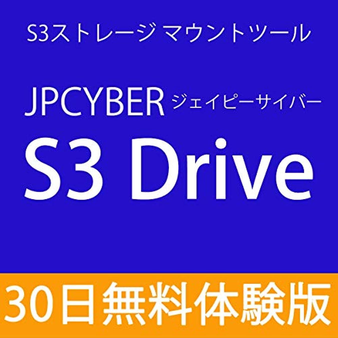 捕虜誘導ダンスS3ストレージ マウントツール 「JPCYBER S3 Drive Server版」(30日無料体験版) ダウンロード版