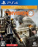 ディビジョン2 ゴールドエディション - PS4