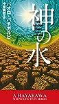 神の水 (新☆ハヤカワ・SF・シリーズ)