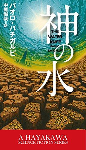 神の水 (新☆ハヤカワ・SF・シリーズ)の詳細を見る