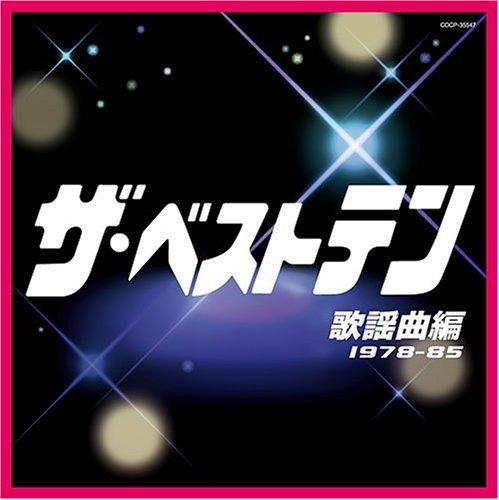 ザ・ベストテン 歌謡曲編(1978~85)