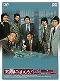 太陽にほえろ!1978 DVD-BOXI[DVD]