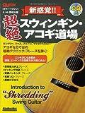 新感覚!!超絶スウィンギン・アコギ道場 (CD付き) (ギター・マガジン)