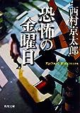 恐怖の金曜日 (角川文庫)