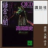 QED ~ventus~ 鎌倉の闇