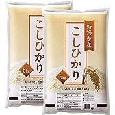 【精米】白米 新潟県産 こしひかり 10kg(5kg×2袋) 平成28年産