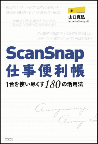 ScanSnap仕事便利帳―1台を使い尽くす180の活用法の詳細を見る