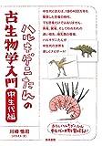 ハルキゲニたんの古生物学入門 中生代編