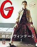 GINZA (ギンザ) 2017年 12月号 [ヴィンテージ、ずっと着る服] [雑誌]