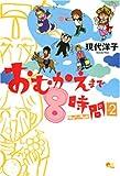 おむかえまで8時間 / 現代 洋子 のシリーズ情報を見る