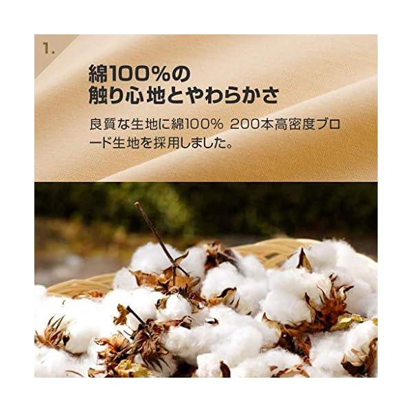 エムール 掛け布団カバー シングル 日本製 綿...の紹介画像3