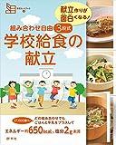 組み合わせ自由 3段式 学校給食の献立 (食育カードブック3 献立作りが面白くなる!)