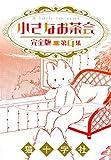 小さなお茶会 完全版 第4集 (クイーンズセレクション)