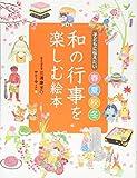 子どもに伝えたい 春夏秋冬 和の行事を楽しむ絵本