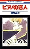 ピアノの恋人 1 (花とゆめコミックス)