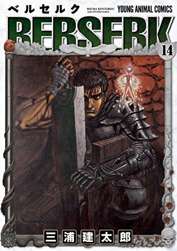 ベルセルク 14 (ヤングアニマルコミックス)の詳細を見る