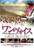 ワンヴォイス ~ハワイの心を歌にのせて~[DVD]