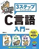 3ステップでしっかり学ぶ C言語入門 [改訂2版]