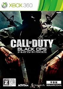 コールオブデューティブラックオプス(字幕版)(廉価版)【CEROレーティング「Z」】 - Xbox360