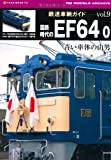 鉄道車輌ガイドVol.9 国鉄時代のEF64 0 (NEKO MOOK 1775 RM MODELS ARCHIVE)