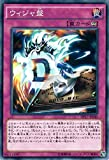 遊戯王OCG ウィジャ盤 ノーマル DP17-JP040 遊戯王デュエルモンスターズ [-王の記憶編-]