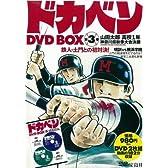ドカベン DVD BOX 第3巻 (DVD付) (<DVD>)