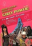 GIRLY POWER!―男性原理→女性原理へ 未来を生み出せ! 画像
