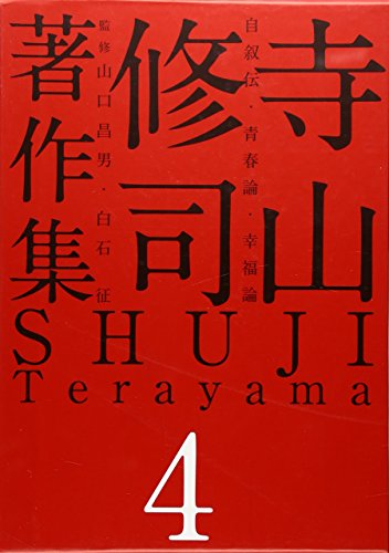 寺山修司著作集 第4巻 自叙伝・青春論・幸福論の詳細を見る