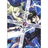 レンタルマギカfrom Solomon 1 (角川コミックス・エース 191-1)